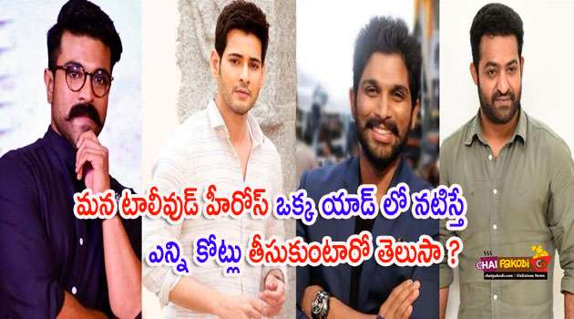 Tollywood Heroes Ads remuneration
