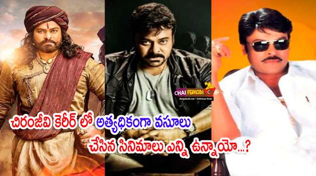 Chiranjeevi highest collected movies