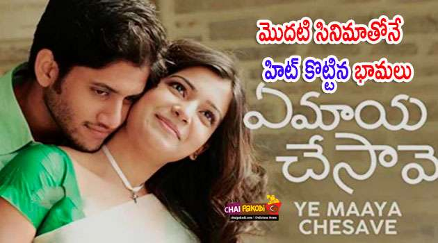 Tollywood Heroines First Movie hit